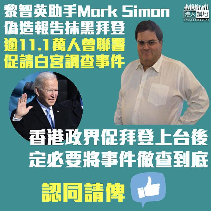 【徹查到底】黎智英助手Mark Simon涉造假抹黑拜登 王國興促拜登上台後定必要徹查到底