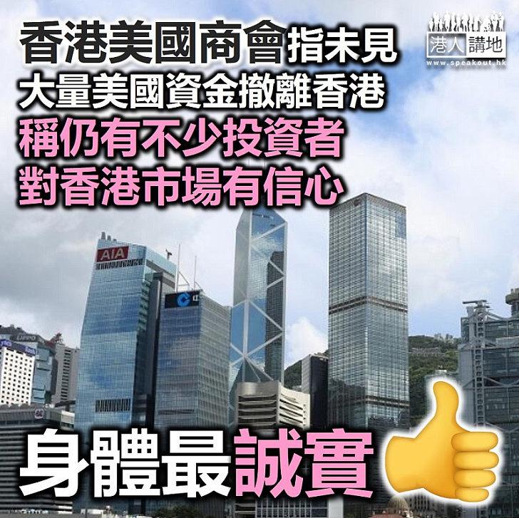 【身體最誠實】香港美國商會指未見大量美國資金撤離香港