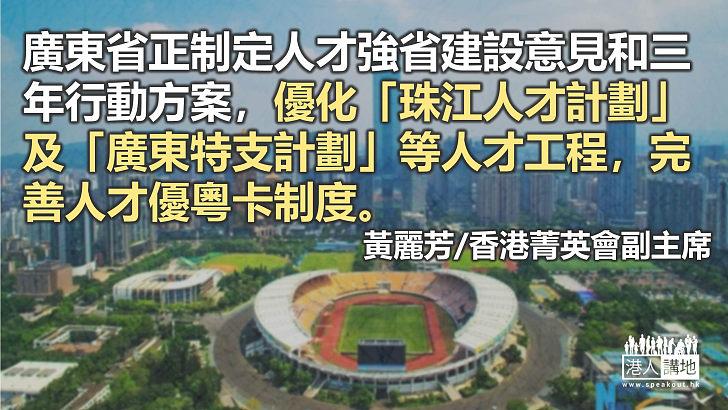 廣東省 「十四五」規劃堅持創新驅動發展