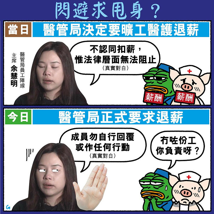 【今日網圖】閃避求甩身?