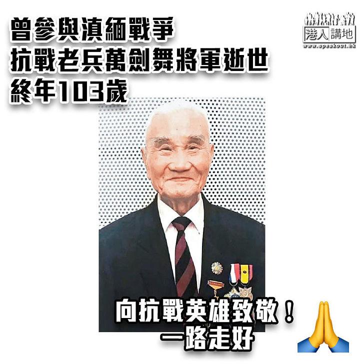 【英勇抗敵】抗戰老兵萬劍舞將軍逝世 終年103歲