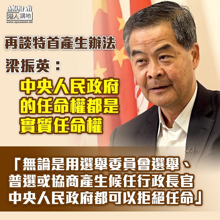 【全面管治】再談行政長官產生辦法 梁振英:中央人民政府的任命權都是實質任命權