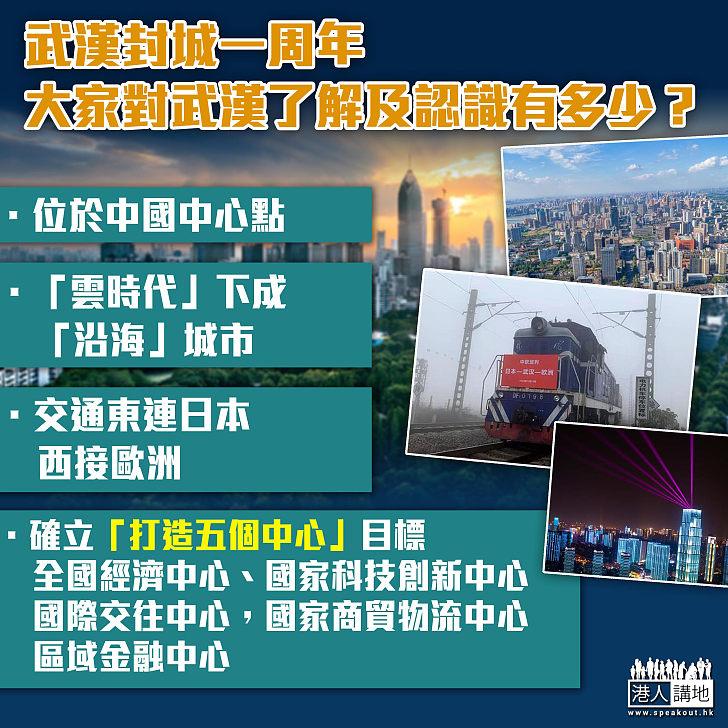 【十四五規劃】武漢封城一周年 重新認識武漢