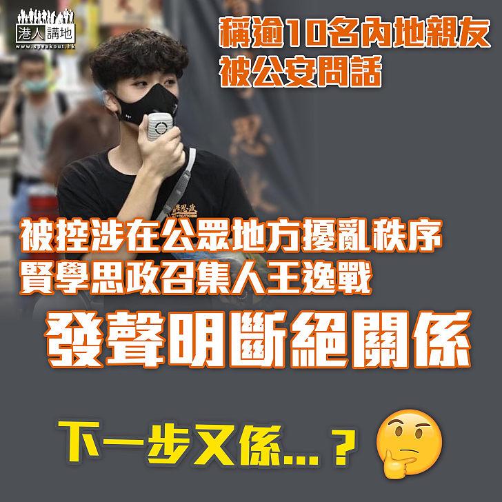 【斷絕關係】賢學思政王逸戰稱逾10名內地親友被中國公安問話 發聲明斷絕關係