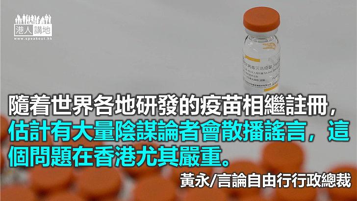 疫苗接種計劃 聚焦3大關鍵