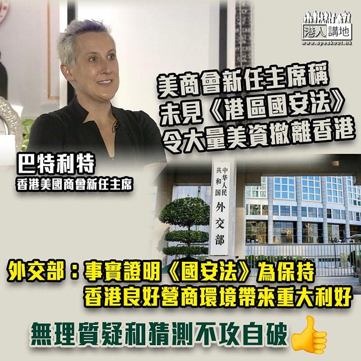【定海神針】美商會新任主席稱未見《港區國安法》令大量美資撤離香港 外交部:無理質疑和猜測不攻自破
