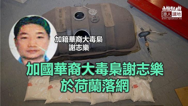 【焦點新聞】毒梟「三哥」謝志樂落網 涉掌控亞太區千億毒品市場