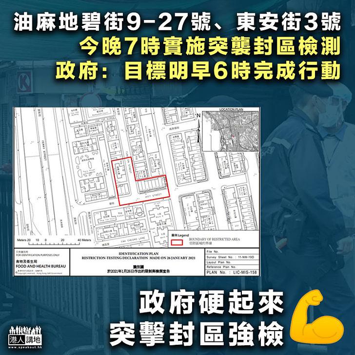 【切斷傳播鏈】油麻地碧街9-27號、東安街3號、今晚7時開始突襲封區 政府:目標明早6時完成行動