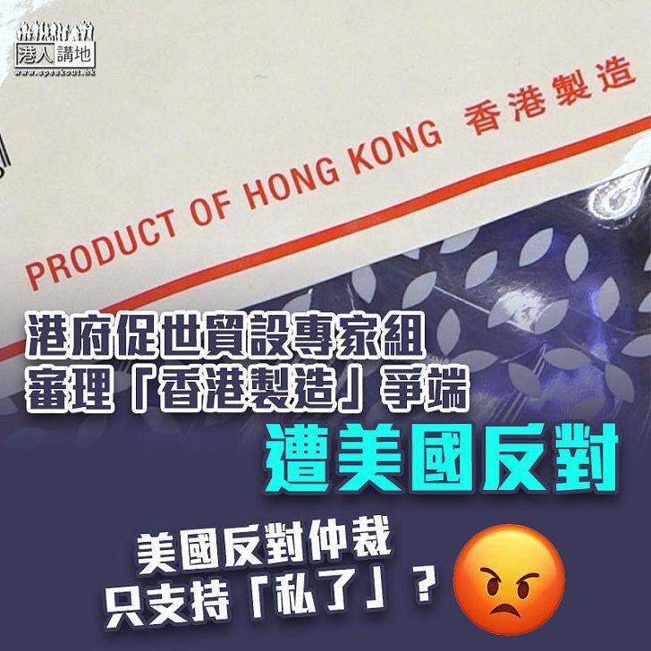 【出口爭議】港府促世貿設專家組審理「香港製造」爭端 遭美國反對