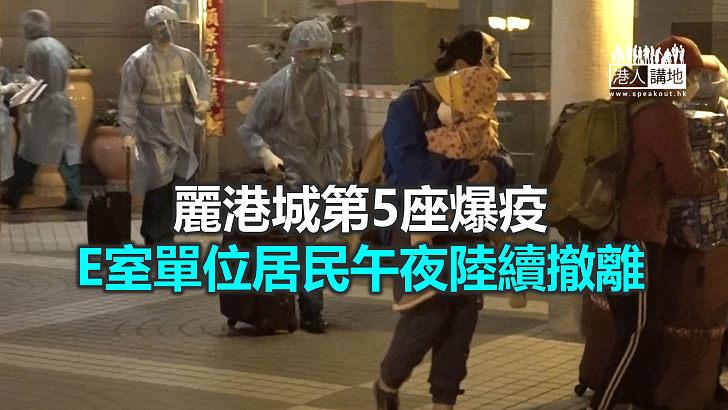 【焦點新聞】袁國勇:麗港城第五座疑出現垂直傳播