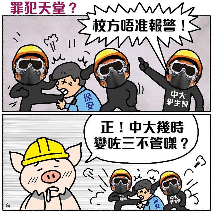 【今日網圖】罪犯天堂?