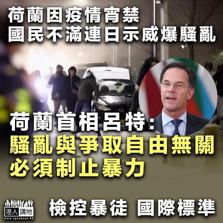 【國際標準】荷蘭人不滿宵禁連日騷亂 首相:騷亂與爭取自由無關、必須制止暴力
