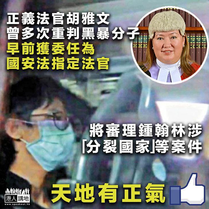 【國安法官】區域法院法官胡雅文獲委任為「國安法官」審鍾翰林案