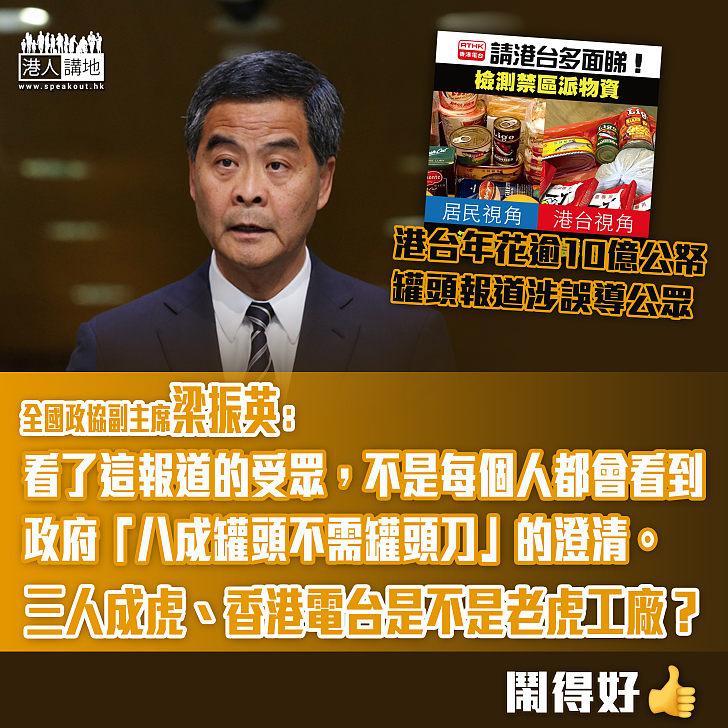 【擲地有聲】梁振英批評港台罐頭報道:三人成虎、香港電台是不是老虎工廠?