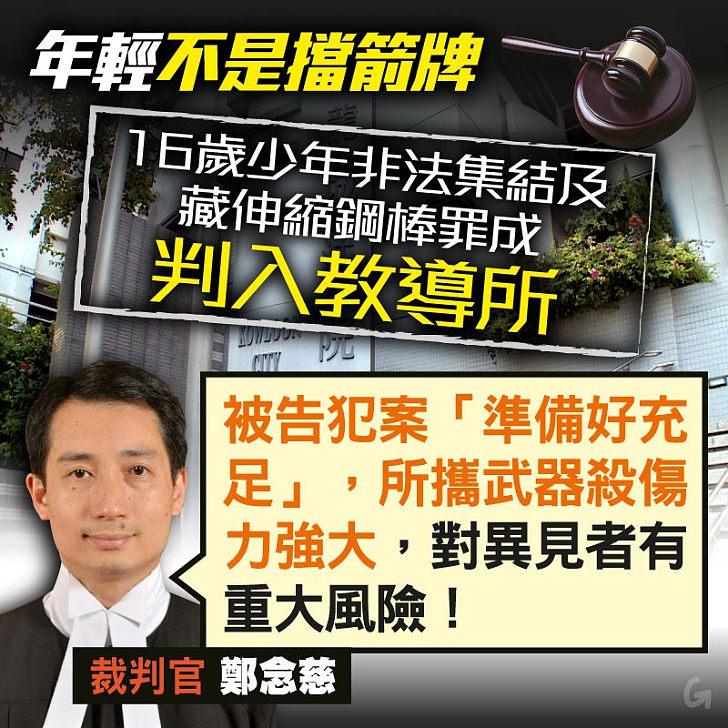【今日網圖】法官真言:16歲少年非法集結及藏攻擊性武器罪成