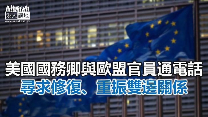 【焦點新聞】美歐據報同意在涉華議題上緊密合作