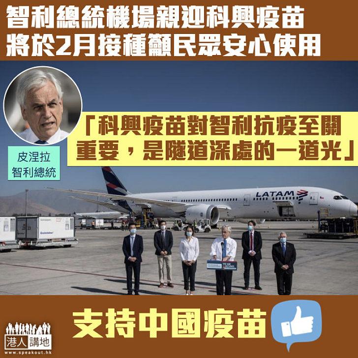 【中國疫苗】智利總統機場親迎科興疫苗  將於2月帶頭接種