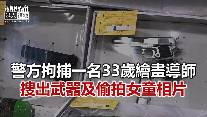 【焦點新聞】警方以涉嫌藏有攻擊性武器等罪名拘捕一名33歲男子