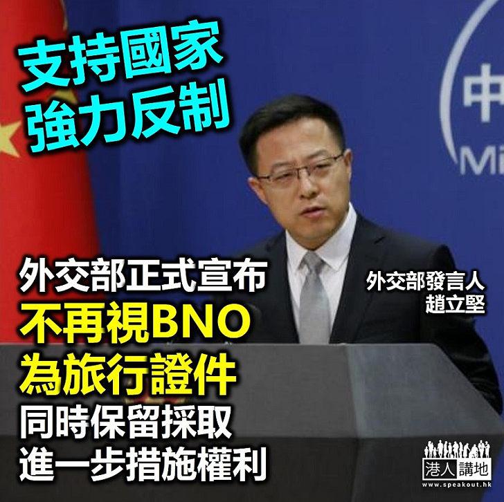 【再見BNO】外交部正式宣布不再視BNO為旅行證件