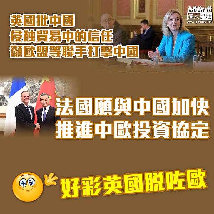 【抹黑中國】英官員籲歐盟聯手打擊中國 中法同意推進中歐投資協定後續工作