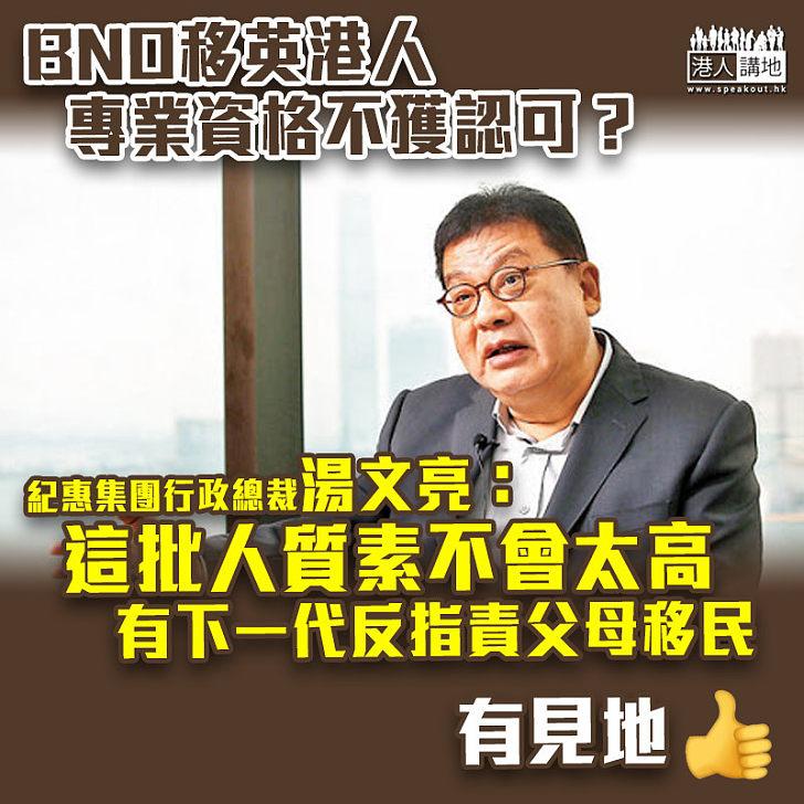 【二等公民】稱BNO移英港人專業資格不獲認可 湯文亮:這批人質素不會太高
