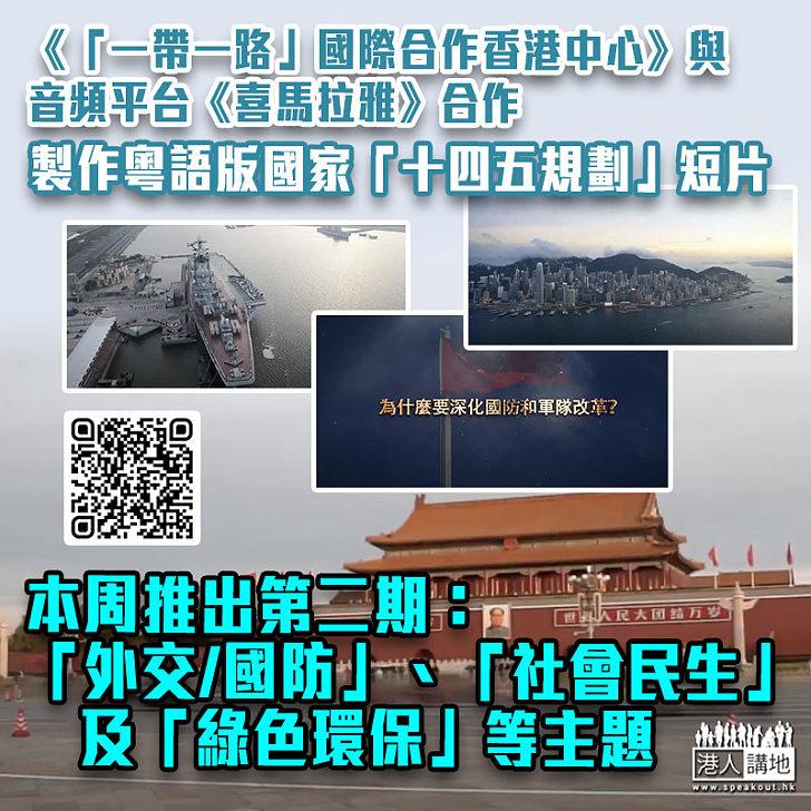 【聲音演繹】《「一帶一路」國際合作香港中心》與音頻平台《喜馬拉雅》合作 製作粵語版國家「十四五」規劃答問、本周推出「外交/國防」、「社會民生」以及「綠色環保亅等主題短片