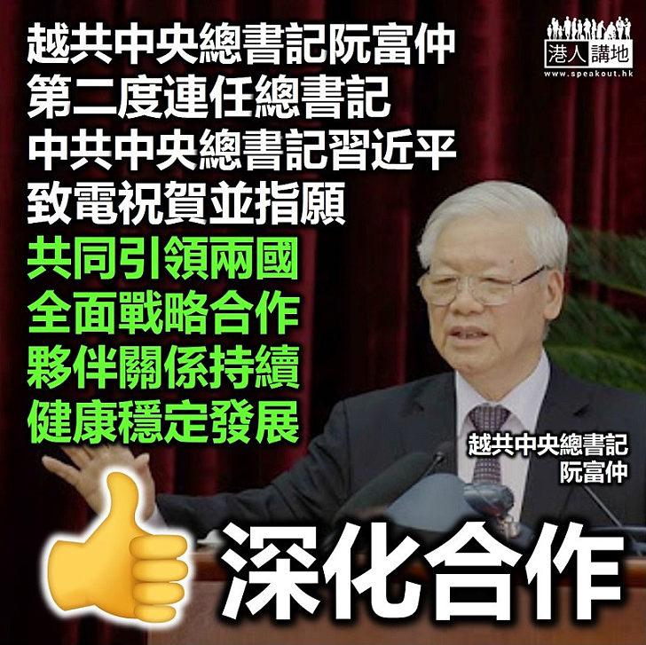 【二度總書記】越南共產黨中央總書記阮富仲第二度連任 中共中央總書記習近平致電祝賀
