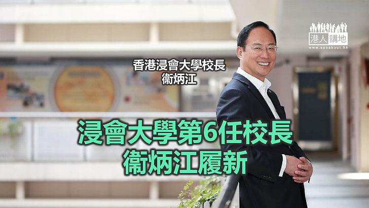 【焦點新聞】衞炳江冀帶領浸大成研究型博雅大學