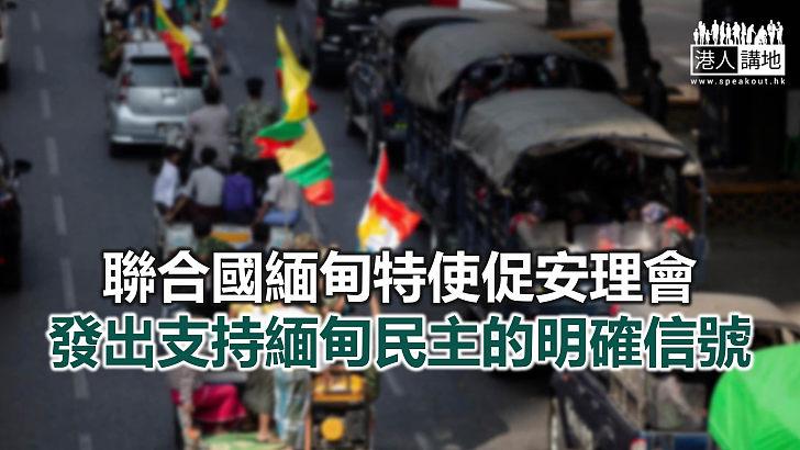 【焦點新聞】聯合國安理會舉行閉門會議商討緬甸局勢