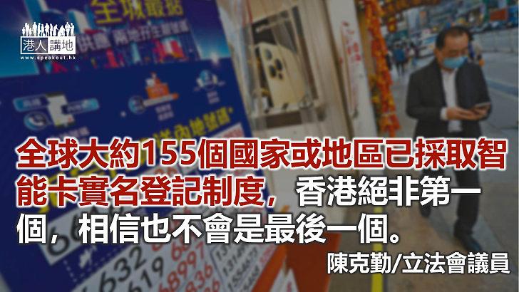 「太空卡」實名登記保香港治安