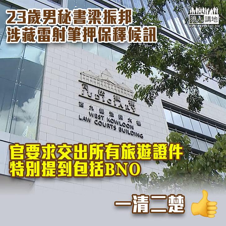 【保釋條件】男秘書涉藏雷射筆押保釋候訊 官要求交出所有旅遊證件包括BNO