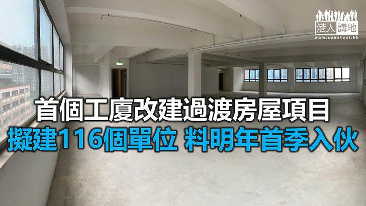 【焦點新聞】運房局指正研究另外數個工廈改建項目