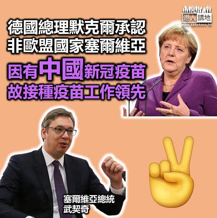 【中國疫苗】德國總理默克爾指非歐盟國家塞爾維亞 因有中國疫苗所以接種新冠疫苗工作領先