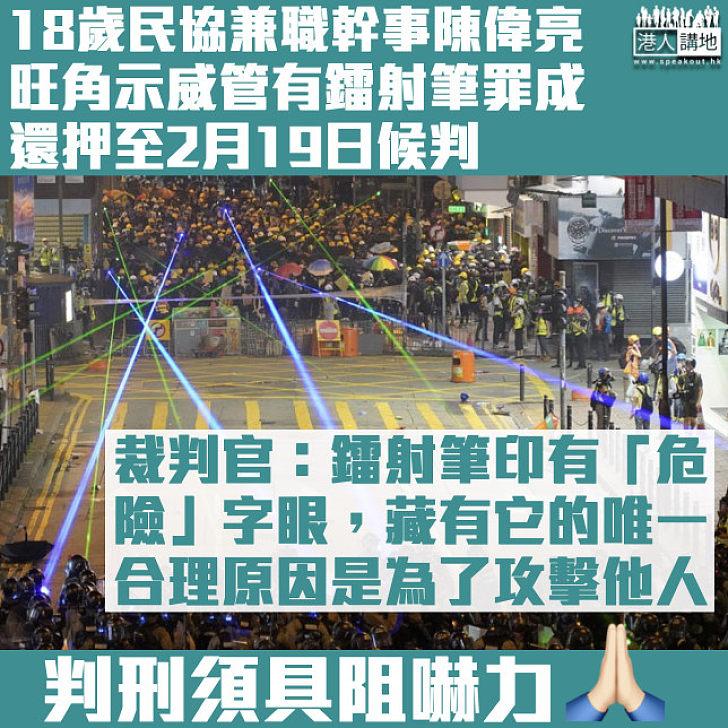 【還押候判】民協兼職幹事旺角示威管有鐳射筆罪成 官:藏武唯一合理原因是為了攻擊他人