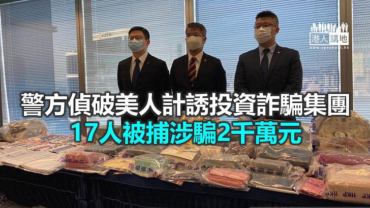 【焦點新聞】警方呼籲市民網上交友要額外小心