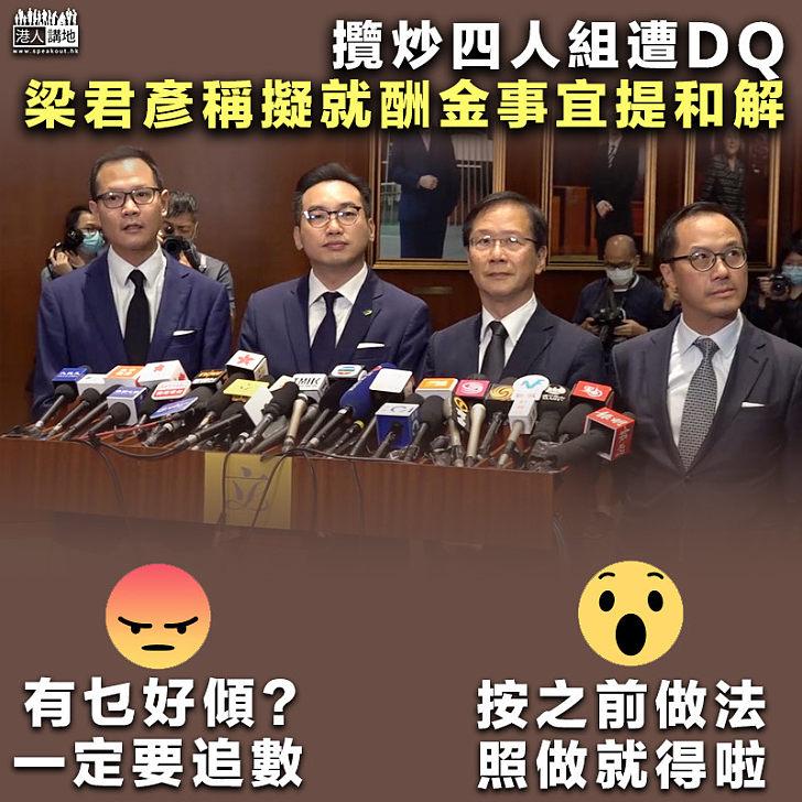 【提議和解?】攬炒四人組遭DQ 梁君彥稱與4人磋商酬金事宜