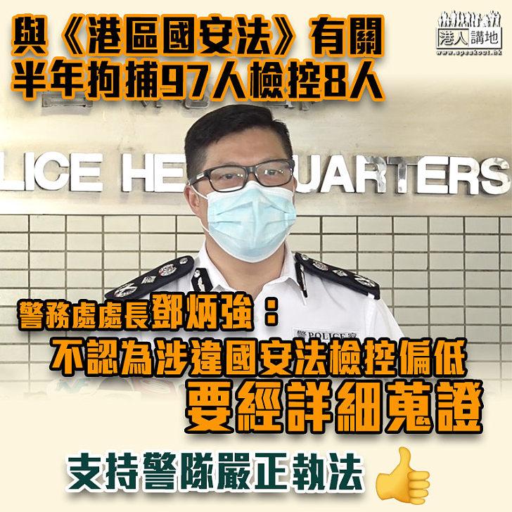 【港區國安法】半年拘捕97人檢控8人 鄧炳強:不認為涉違國安法檢控偏低、要經詳細蒐證