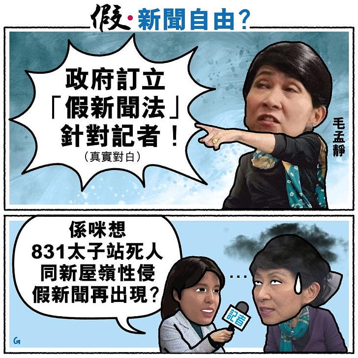 【今日網圖】假.新聞自由?