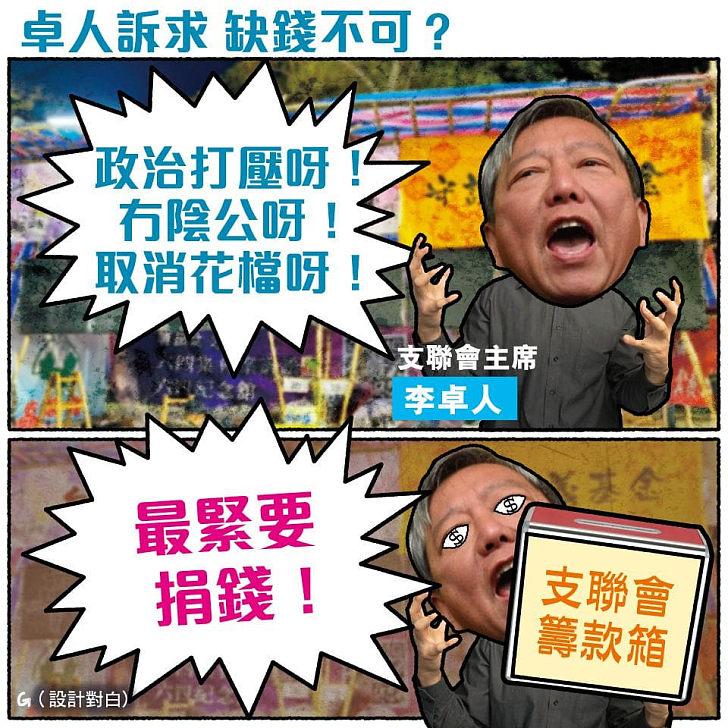 【今日網圖】卓人訴求 缺錢不可?