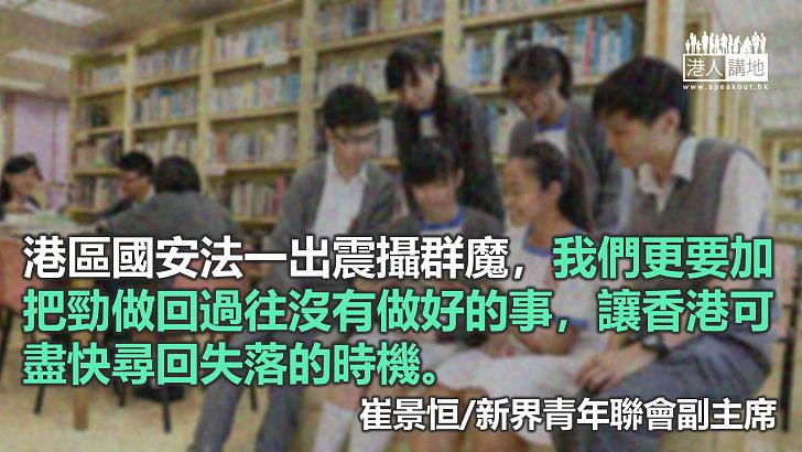 支持改革課程 讓教育重回正軌