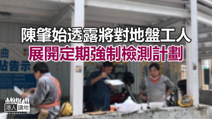 【焦點新聞】當局研將地盤工人列為特定群組 定期強檢