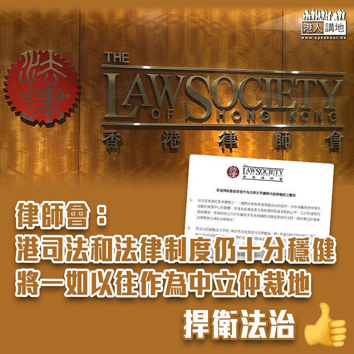 【捍衛法治】律師會:港司法和法律制度仍十分穩健 將一如以往作為中立仲裁地