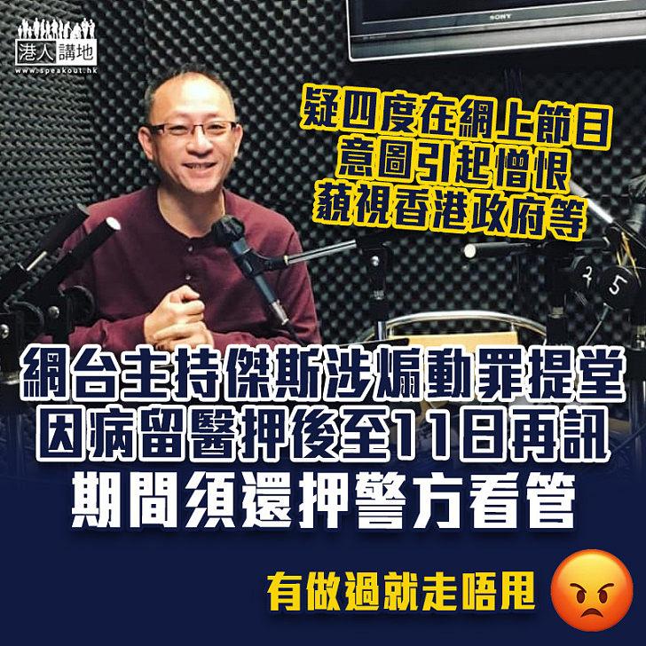 【港區國安法】網台主持傑斯涉煽動罪提堂 因病留醫押後再訊