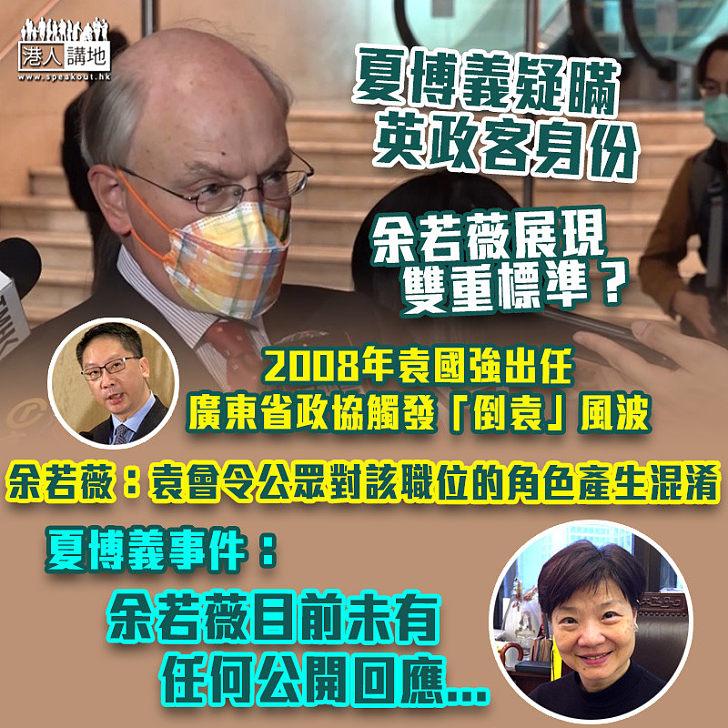 【雙重標準】大律師公會主席夏博義疑瞞英政客身份 當年「倒袁」余若薇今日默不作聲?