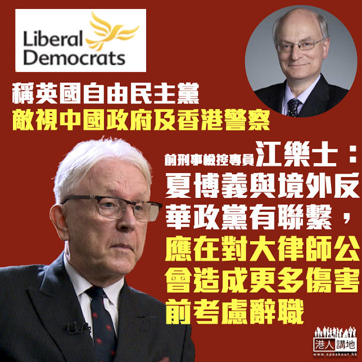 【有理有據】稱英國自由民主黨敵視香港警察 江樂士:夏博義應在對大律師公會造成更多傷害前考慮辭職