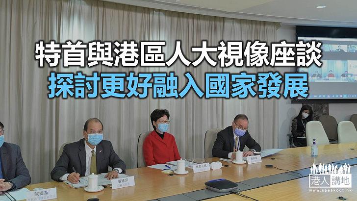 【焦點新聞】特首冀港區人大繼續就特區政府工作給予支持