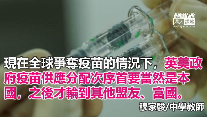 疫苗供應展現誰真正保障人權