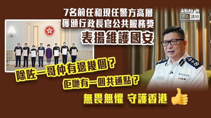 【無畏無懼】7名警方前任和現任高層獲頒獎狀 表揚維護國家安全