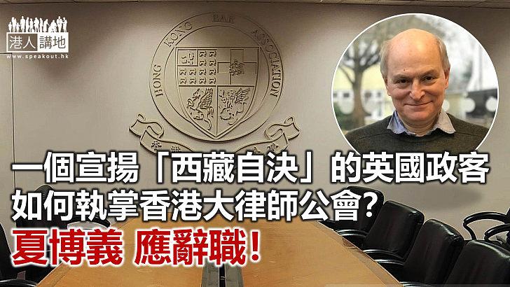 一個宣揚「西藏自決」政客 如何執掌大律師公會?