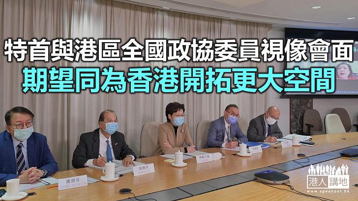 【焦點新聞】特首與港區全國政協委員討論香港與內地發展議題